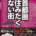 独自の裏街道を行く東京タウンガイド 「東京DEEP案内」が選ぶ 首都圏住みたくない街
