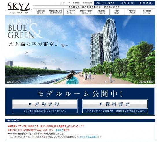 SKYZ_Web20131108