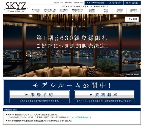 SKYZ_web_130911