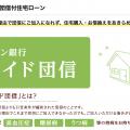 定期収入があって、住宅購入適齢期で、健康に問題がない人に優しい日本の住宅ローン