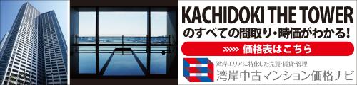 KACHIDOKI THE TOWERのすべての間取り・時価がわかる! 価格表はこちら