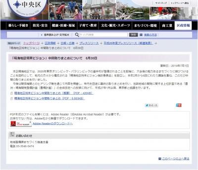 chuo_web20140706
