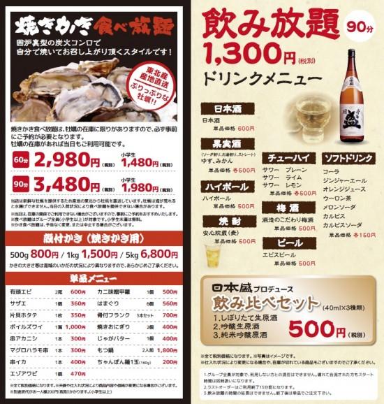 daiba_kaki_menu