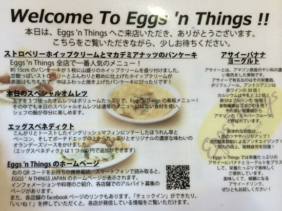 egg_things_menu02