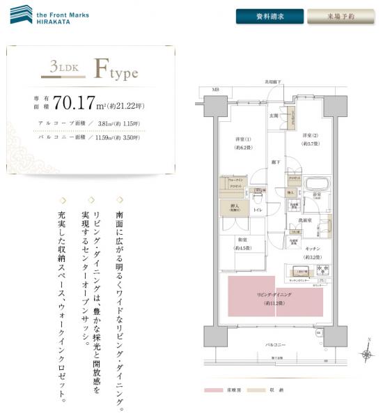 front_marks_hirakata_typeF