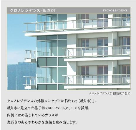 harumi_crono_photo_design