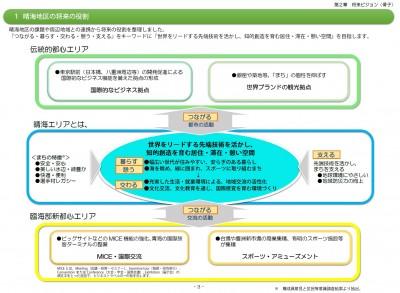 harumi_vision03