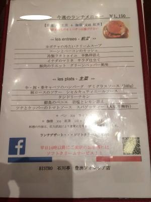 ishikawa_toyosu01