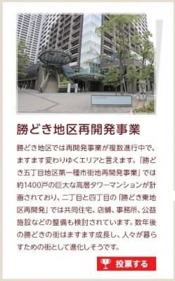 kachidoki_ouen02