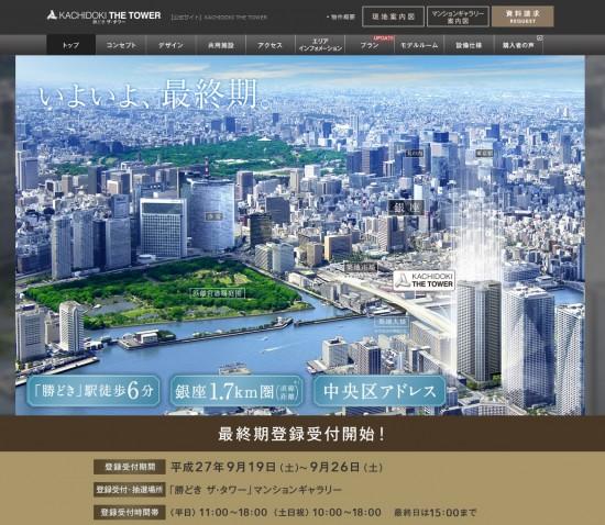 kachidoki_the_tower_web201509