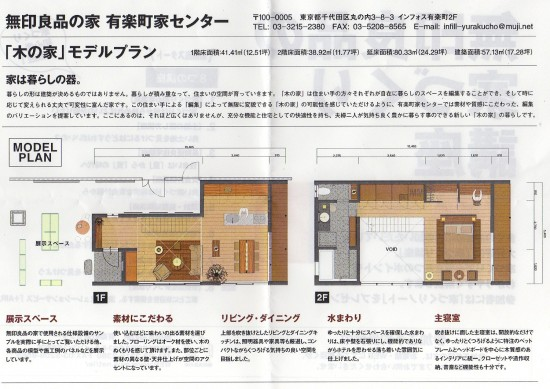 箱の形をした「木の家」は、「永く使える、変えられる」という無印良品の家のコンセプトを象徴的に表現している。モデルハウスの本体価格 は1,588万円とリーズナブル