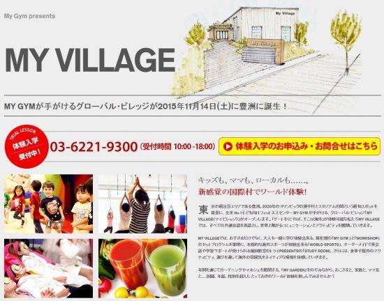 myvillage_201607
