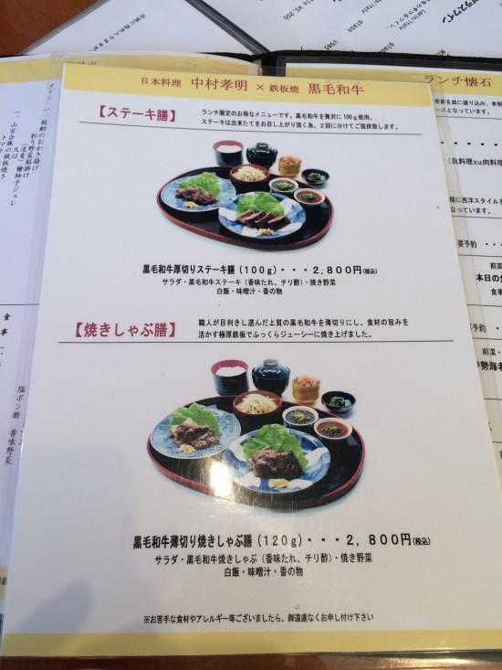 nakamura_koumei_ariake_menu04