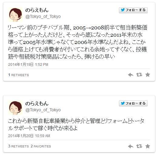 noraemon_tweet