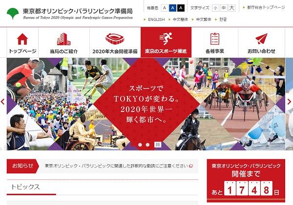 olympic_web