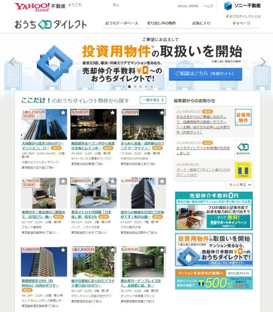 ouchi_direct_20160825web