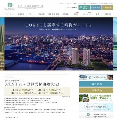 park_harumi_towers_web_140317