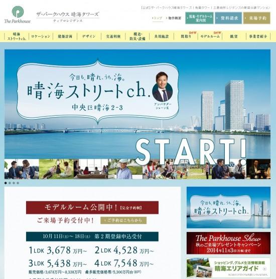 park_harumi_towers_web_141010