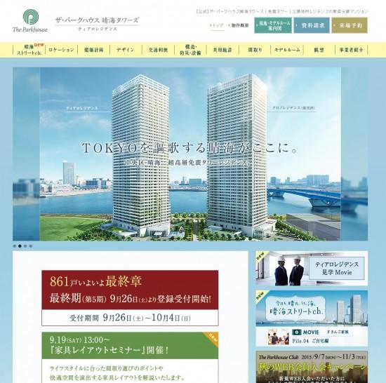 park_harumi_towers_web_150923