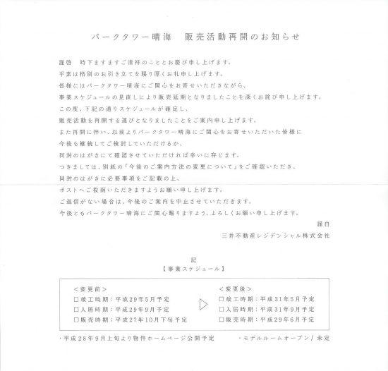 pht_dm_201608_02