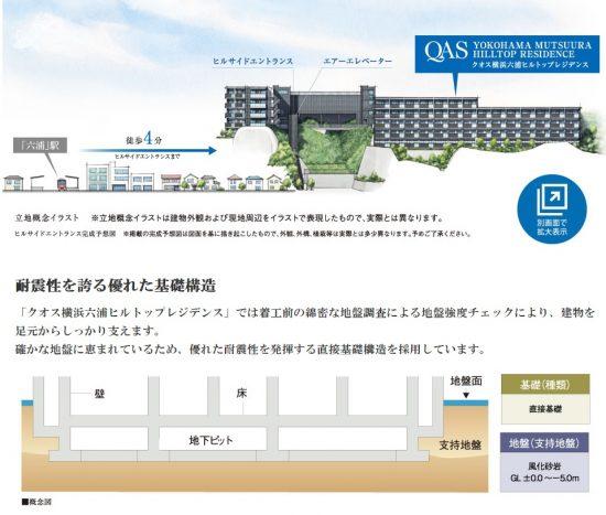 qas_yokohama01
