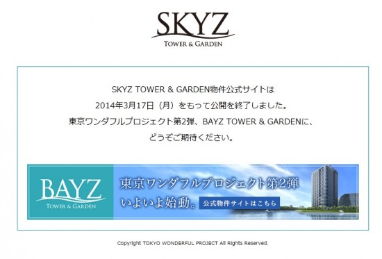 skyz_web_140319