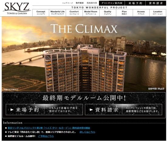 skyzweb140210