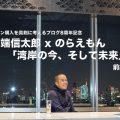 ブログ8周年記念!田端信太郎とのらえもんが語る「湾岸の今、そして未来」前編