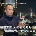 ブログ8周年記念!田端信太郎とのらえもんが語る「湾岸の今、そして未来」後編