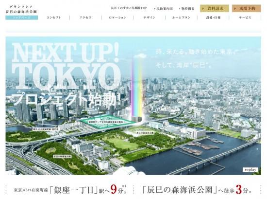 tatsumi_haseko_web01