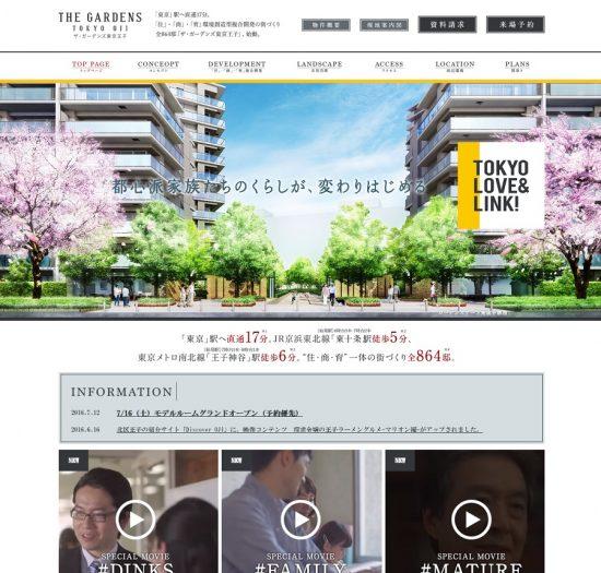 the_gardens_tokyooji_web20160725