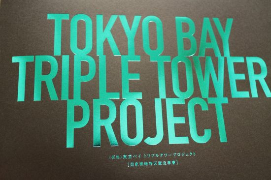 tokyo_bay_triple_tower_project_dm1