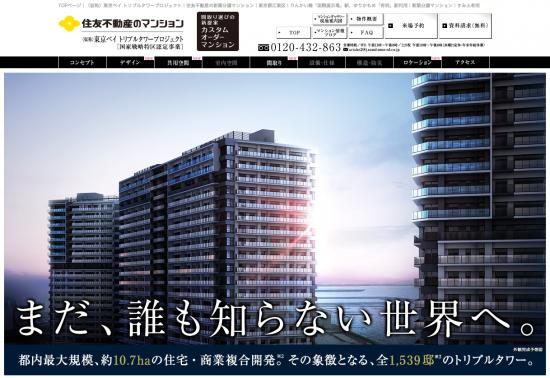 東京ベイ トリプルタワープロジェクトの2017年3月時点予定価格表