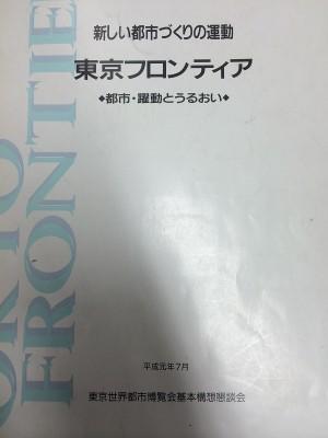 tokyo_frontier
