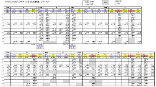 tomihisa_cross_pricelist_02
