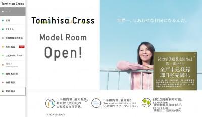 tomihisa_web130928