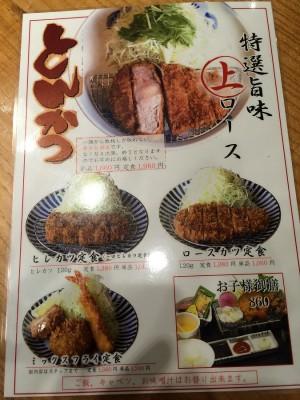 tonkatsu_den03