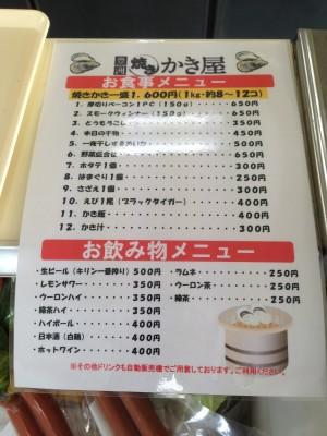 toyosu_kaki_menu01