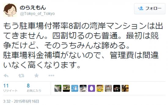 tweet_201506